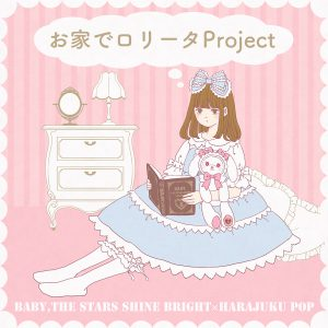 At Home Lolita Project: Baby, the Stars Shine Bright and Harajuku Pop's Contest to Stay Home
