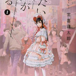 Manga Spotlight: Kitai Fuku Ga Aru – There Are Clothes I Want to Wear