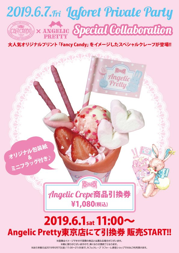 Angelic Pretty Fancy Candy Cafe Crepe