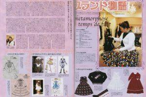 The Origin Story of Metamorphose Temps de Fille by Kuniko Kato