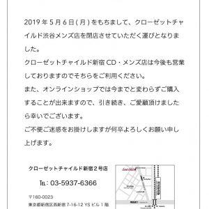 Closet Child Men's Shibuya Shutters