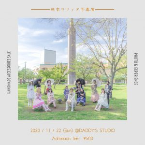 Kumamoto Lolita Fashion Photo Exhibit – November 22, 2020