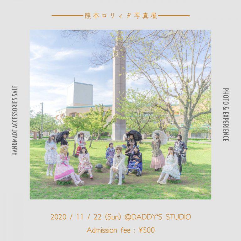 kumamoto lolita exhibit banner
