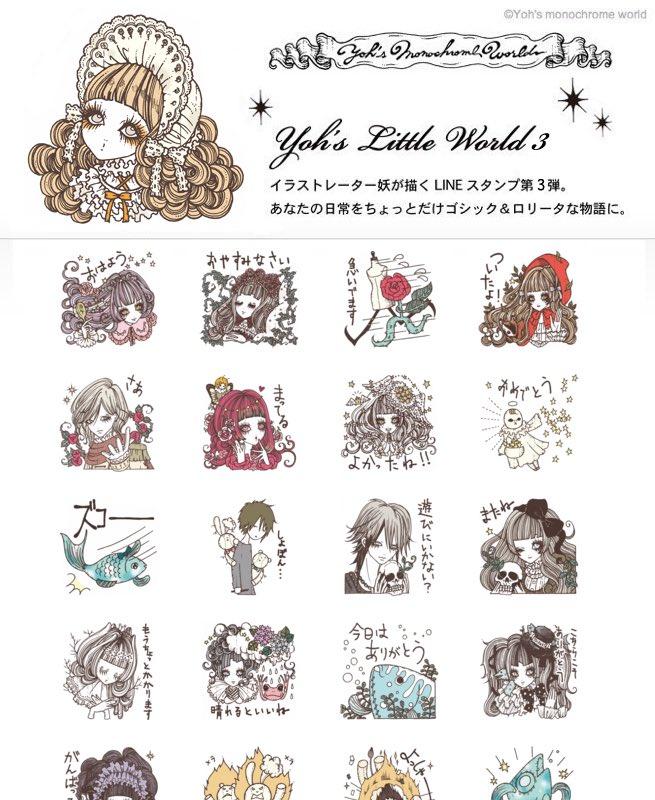 Yoh's Monochrome World LINE stickers