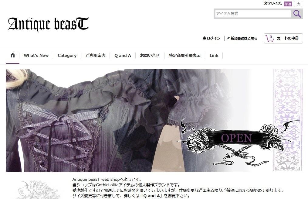 antique beast homepage