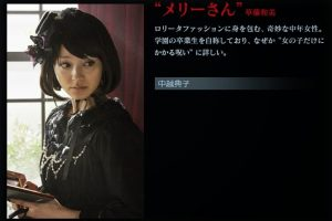 Lolita Fashion Brand Featured in Fatal Frame Zero Live Action Movie