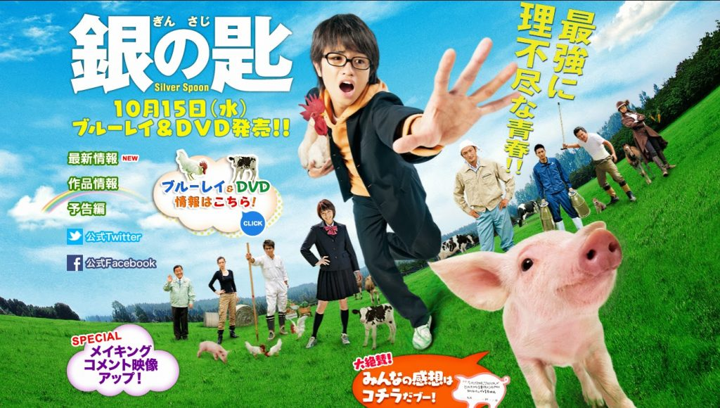 Promo image of the main character from silver spoon running after his pig