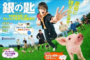 Atelier Boz Featured In Silver Spoon Live Action Movie