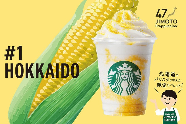 Hokkaido Creamy Corn Frap