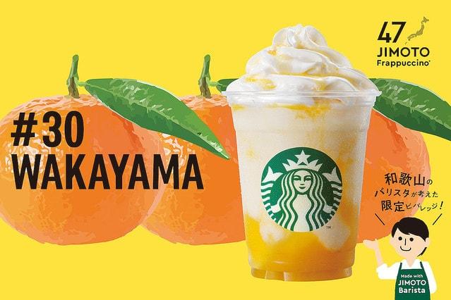 Mikan citrus cream frap