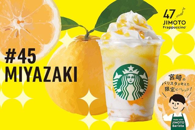 sparkling Hyuganatsu citrus frap